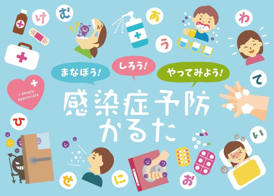 感染症予防かるた 6/15発売!