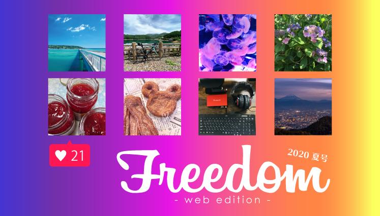 FREEDOM 2020夏号を公開しました