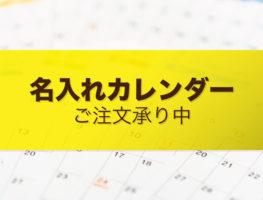 名入れカレンダーご注文承り中!