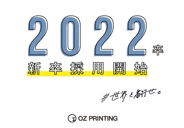 2022卒 新卒採用エントリー開始!