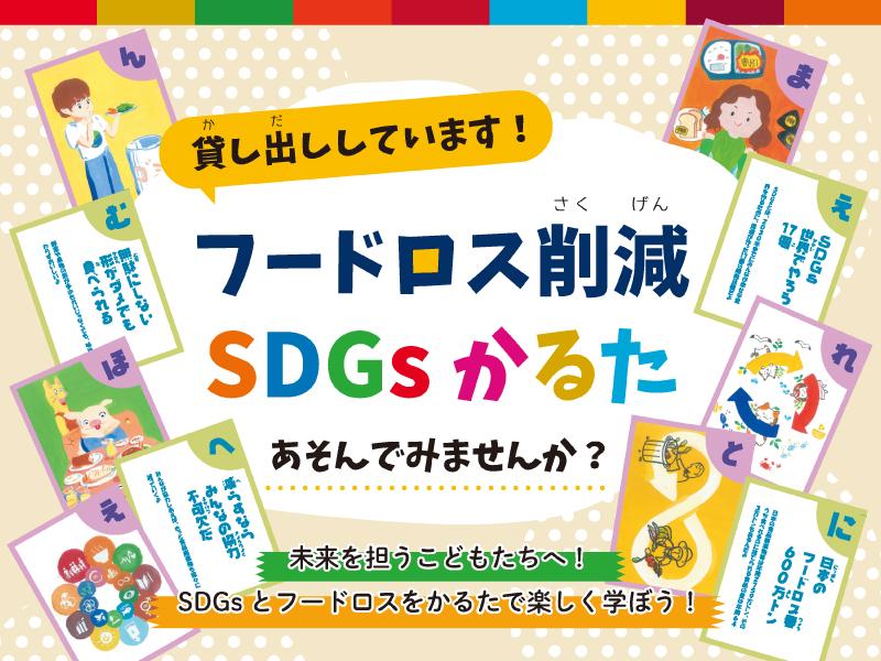 『フードロス削減 SDGsかるた』レンタル開始しました!