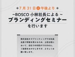 7月31日(土)ブランディングセミナーのお知らせ