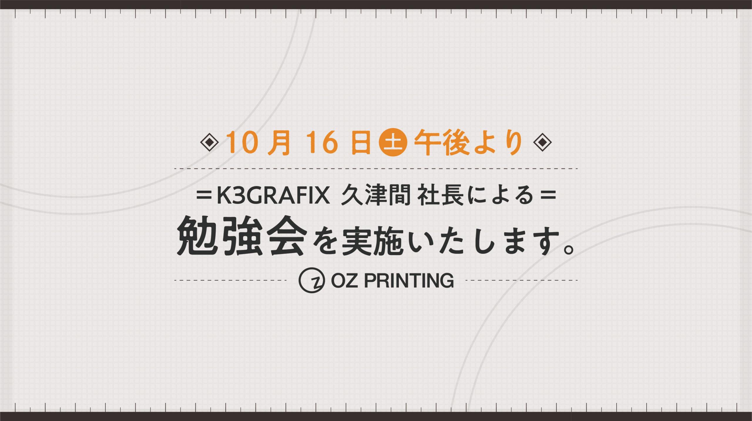 10月16日(土)勉強会のお知らせ