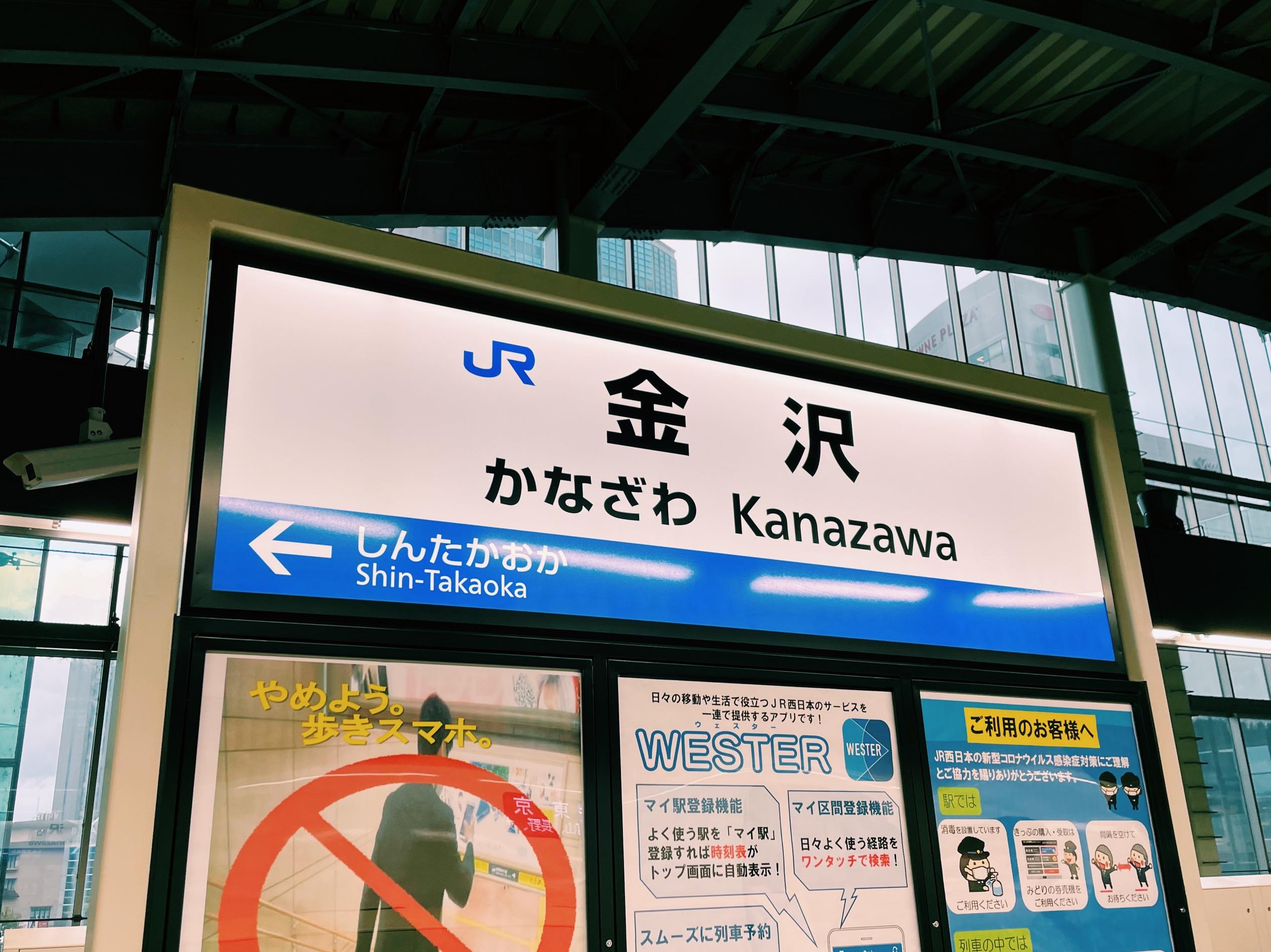 金沢へ。~滞在時間4時間~